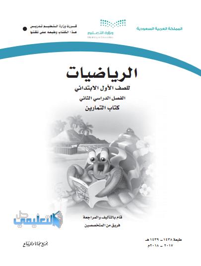 كتاب التمارين رياضيات اول متوسط ف2 pdf