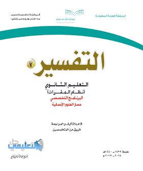 حل كتاب تفسير 2 نظام مقررات