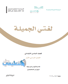 كتاب لغتي للصف السادس الفصل الاول ف1 1442 pdf - حل التعليمي